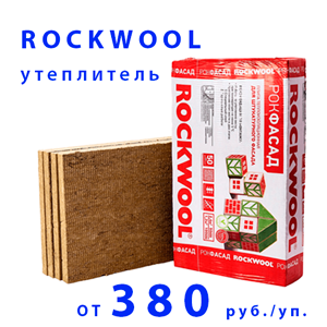 Лучшие цены на утеплитель от Ярославка 33