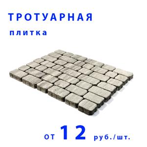 Акция на тротуарную плитку от Ярославка 33